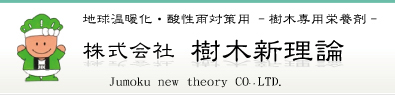 (株)樹木新理論