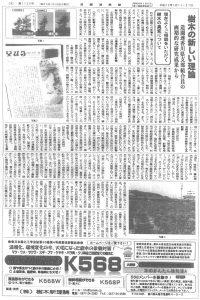 zouenren_kiji