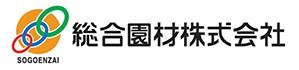 総合園材株式会社