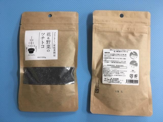 プランター用 天然成分 ミネラル栄養 石灰 炭 モリブデン