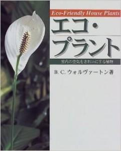 ecoplant_book